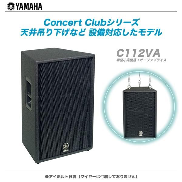 YAMAHA(ヤマハ)スピーカーシステム『C112VA』