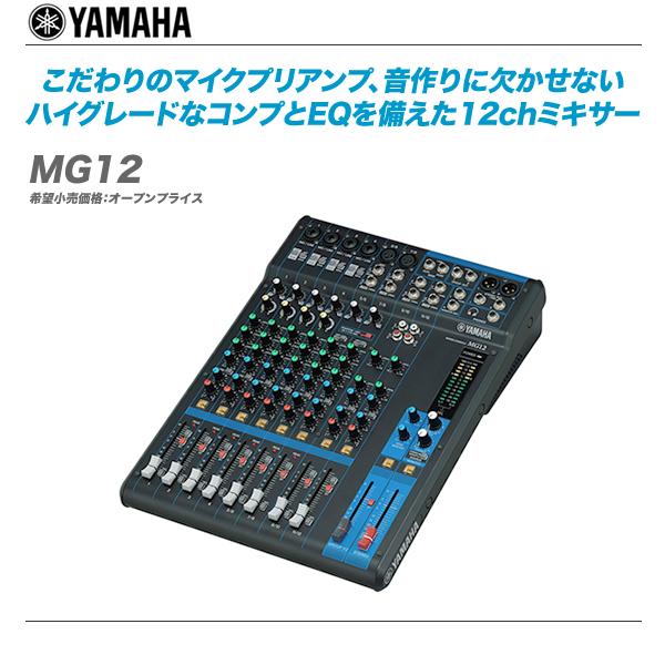 YAMAHA(ヤマハ)12chミキサー『MG12』【代引き手数料無料!】