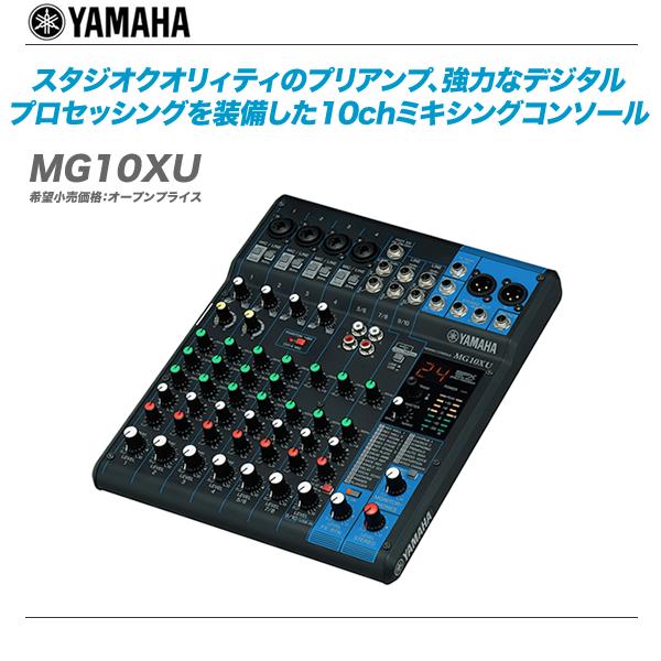 YAMAHA ヤマハ MG10XU Seasonal Wrap入荷 スタジオクオリィティのプリアンプ 10chミキサー 強力なデジタルプロセッシングを装備した10chミキシングコンソール 送料無料 商品追加値下げ在庫復活 代引き手数料無料