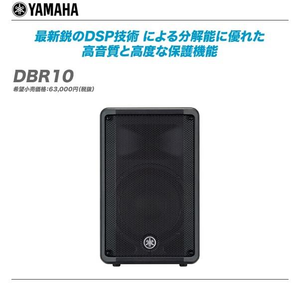 YAMAHA(ヤマハ)パワードスピーカー『DBR10』