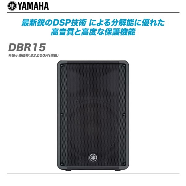 YAMAHA(ヤマハ)パワードスピーカー『DBR15』