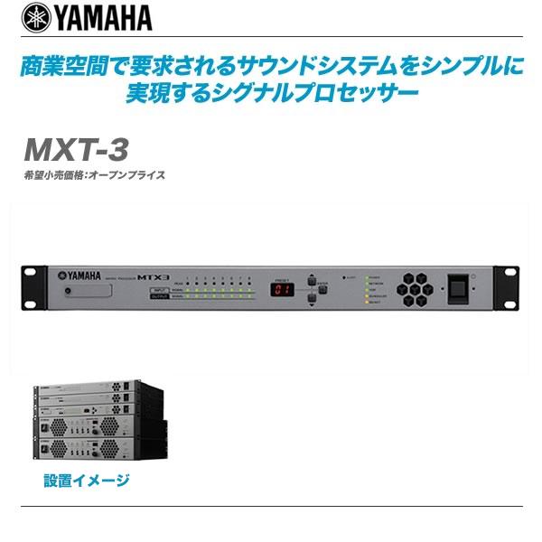 YAMAHA(ヤマハ)マトリクスプロセッサー『MTX-3』【全国配送無料・代引き手数料無料♪】