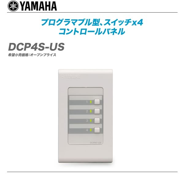 YAMAHA(ヤマハ)コントロールパネル『DCP4S-US』【全国配送無料・代引き手数料無料♪】