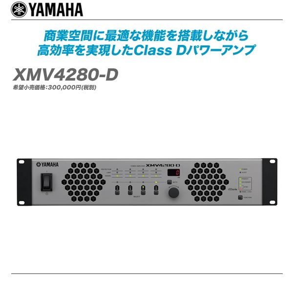 YAMAHA(ヤマハ)パワーアンプ『XMV4280-D』【全国配送無料・代引き手数料無料♪】
