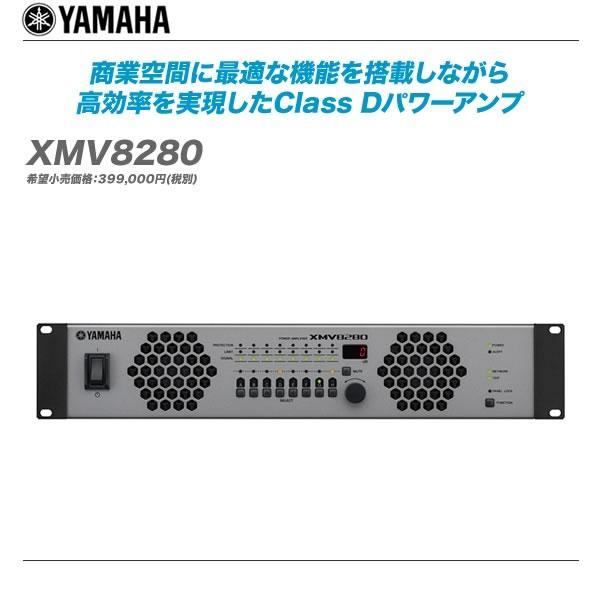 YAMAHA(ヤマハ)パワーアンプ『XMV8280』【全国配送無料・代引き手数料無料♪】