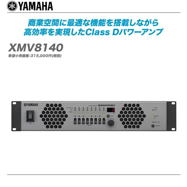 YAMAHA(ヤマハ)パワーアンプ『XMV8140』【全国配送無料・代引き手数料無料♪】