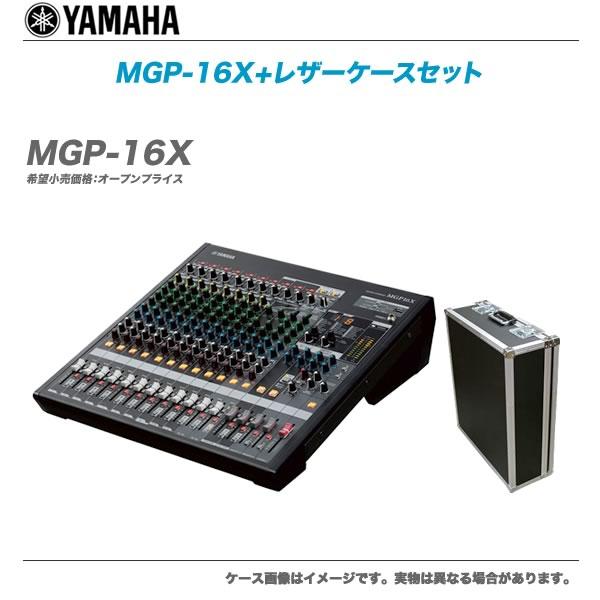 YAMAHA ハイブリッド ミキサー 『MGP16X +レザーケース』【沖縄含む全国配送料無料!】
