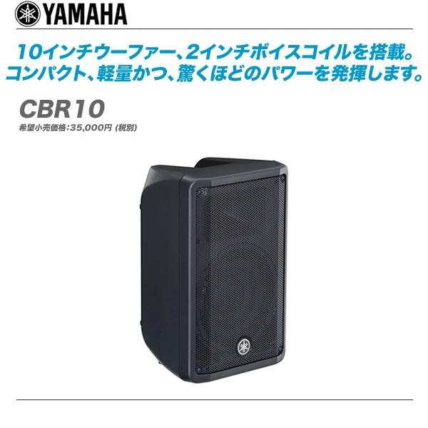 YAMAHA(ヤマハ)SRスピーカー『CBR10』