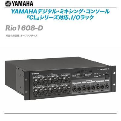 YAMAHA (ヤマハ) I/Oラック『Rio1608-D』【沖縄含む全国配送料無料!】
