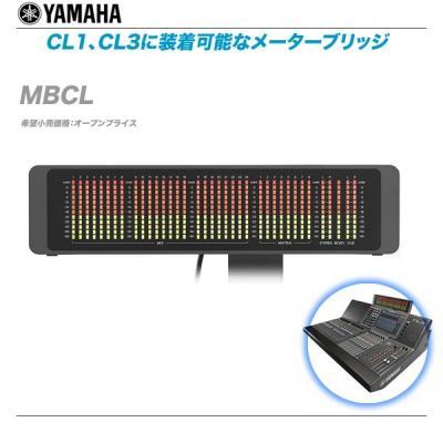 YAMAHA (ヤマハ) メーターブリッジ『MBCL』【沖縄含む全国配送料無料!】