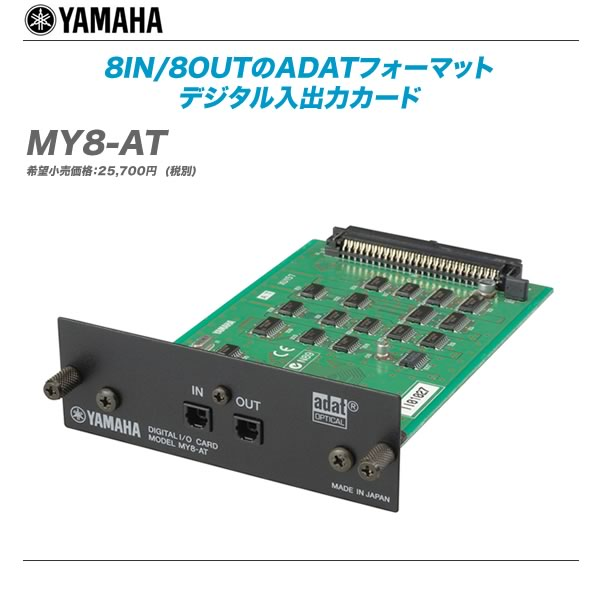 YAMAHA (ヤマハ) ADAT入出力カード『MY8-AT』【代引き手数料無料!】