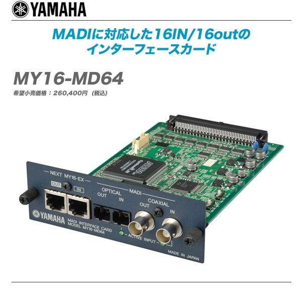 YAMAHA (ヤマハ)『MY16-MD64』16チャンネルのMADIインターフェースカード YAMAHA (ヤマハ) EtherSound入出力カード『MY16-MD64』【沖縄含む全国配送料無料!】