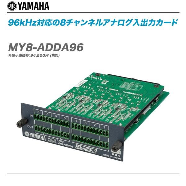 YAMAHA (ヤマハ) AD/DAカード『MY8-ADDA96』【沖縄含む全国配送料無料!】