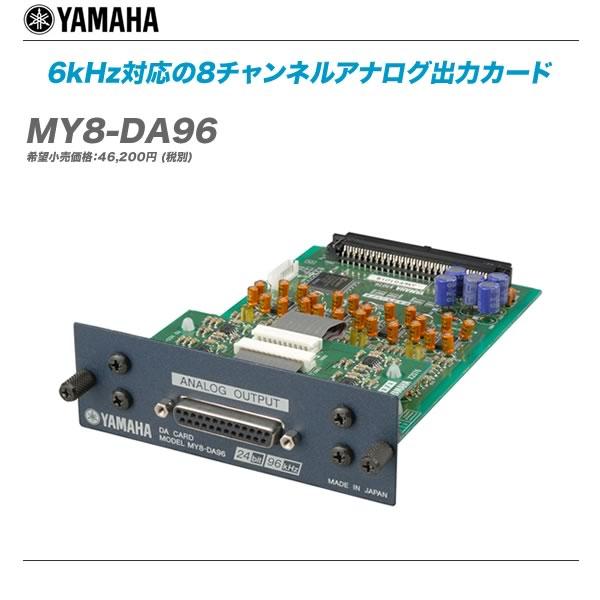 YAMAHA (ヤマハ) DAカード『MY8-DA96』【北海道・沖縄含む全国配送料無料!】