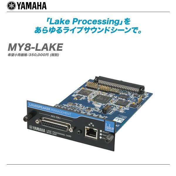 YAMAHA (ヤマハ) LAKEプロセッシングカード『MY8-LAKE』【北海道・沖縄含む全国配送料無料!】