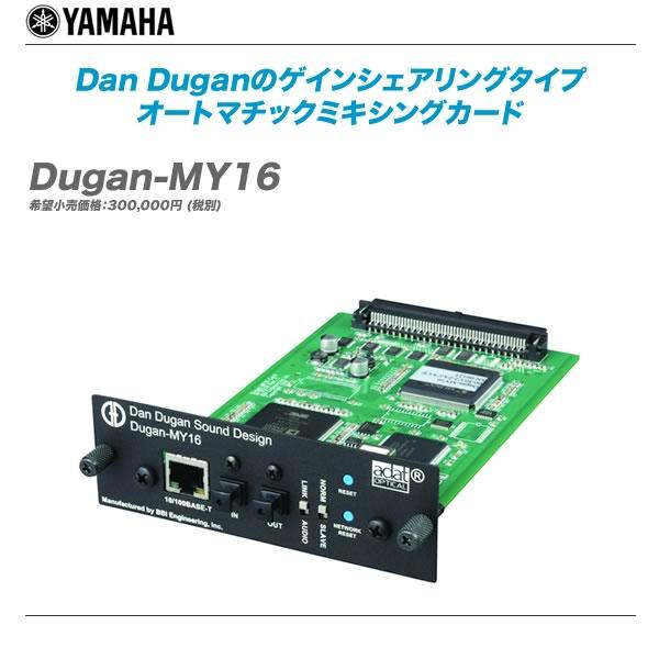 YAMAHA (ヤマハ) オートマチックマイクミキシングコントローラーカード『Dugan-MY16』【北海道・沖縄含む全国配送料無料!】