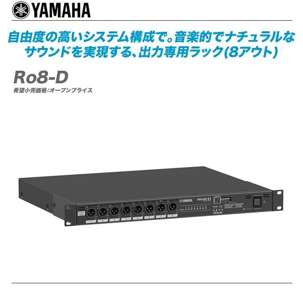 YAMAHA (ヤマハ) アウトプットラック『Ro8-D』【沖縄含む全国配送料無料!】