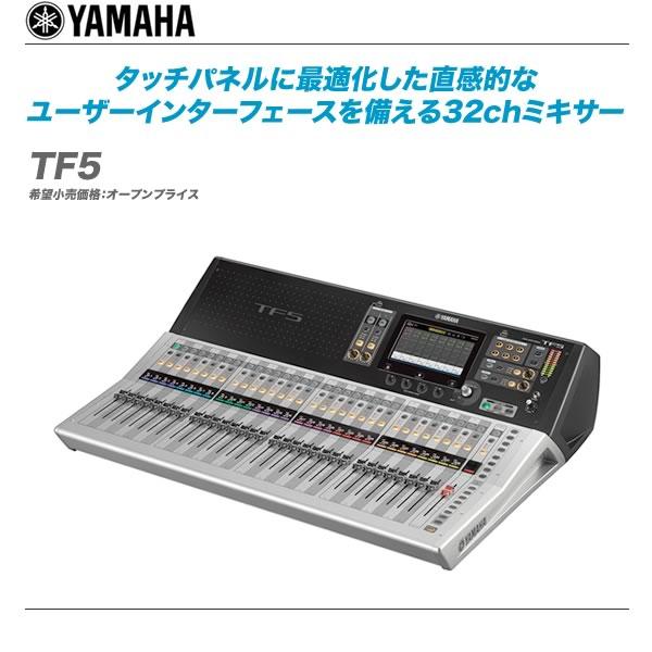 YAMAHA (ヤマハ) デジタルミキサー『TF5』【沖縄含む全国配送料無料!】