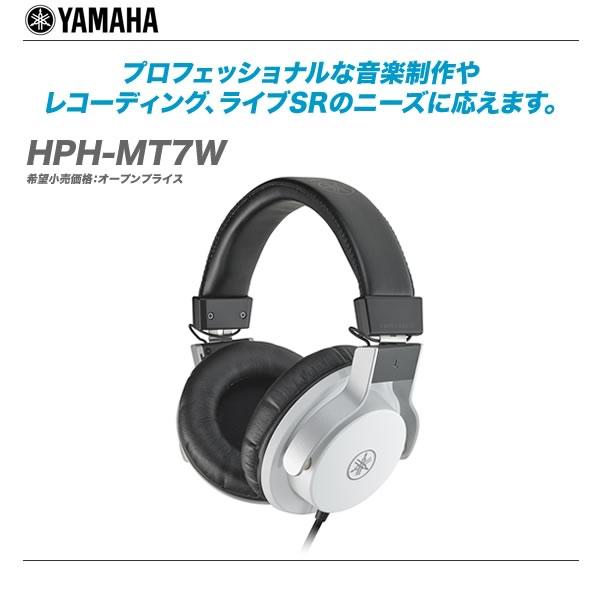 YAMAHA(ヤマハ)スタジオモニターヘッドホン『HPH-MT7W』【代引き手数料無料♪】
