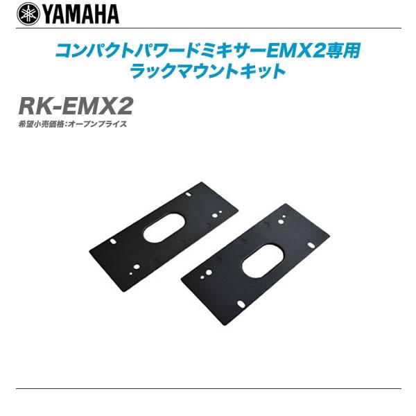 YAMAHA EMX2専用ラックマウントキット『RK-EMX2』【代引き手数料無料!!】
