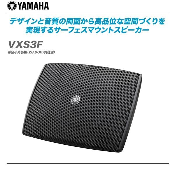 YAMAHA(ヤマハ)サーフェスマウントスピーカー『VXS3F』/ペア【代引き手数料無料♪】