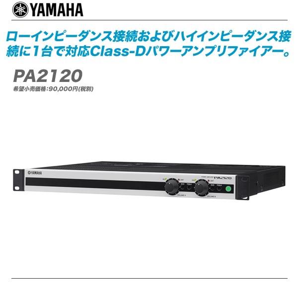 YAMAHA(ヤマハ)パワーアンプ『PA2120』【全国配送無料・代引き手数料無料♪】