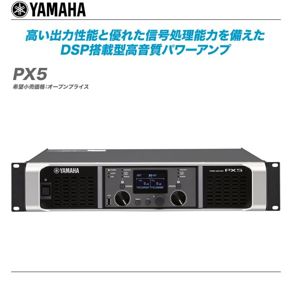 YAMAHA(ヤマハ)パワーアンプ『PX5』【全国配送無料・代引き手数料無料♪】