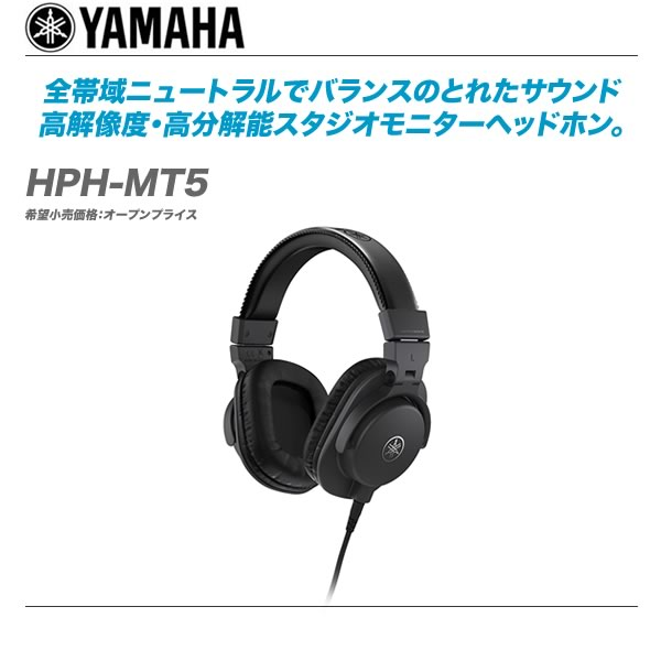 数量限定アウトレット最安価格 YAMAHA ヤマハ HPH-MT5 すべての音を 代引き手数料無料 見るために ヘッドホン 正規品送料無料