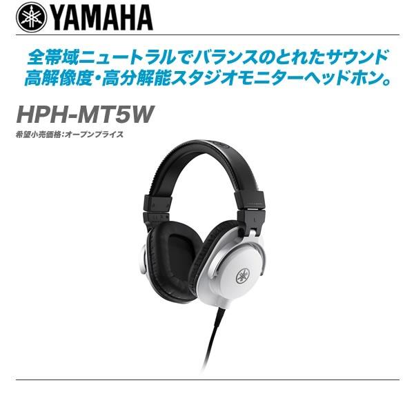 YAMAHA(ヤマハ)ヘッドホン『HPH-MT5W』【代引き手数料無料♪】