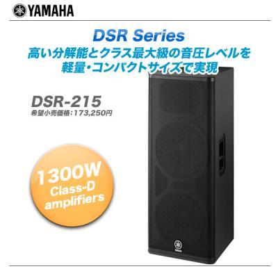 YAMAHA パワードスピーカー『DSR215』【沖縄含む全国送料無料】