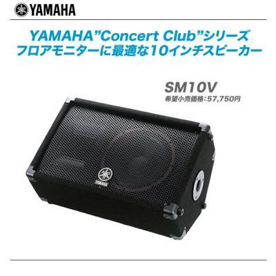 YAMAHA(ヤマハ)フロアモニター『SM10V』