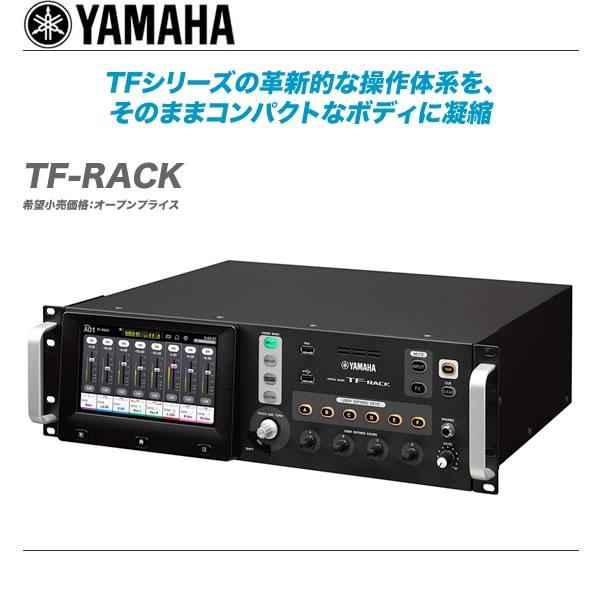 YAMAHA (ヤマハ)デジタルミキサー『TF-RACK』【沖縄含む全国配送料無料!】