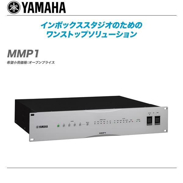 YAMAHA(ヤマハ)スタジオモニターマネジメントシステム『MMP1』【全国配送無料・代引き手数料無料♪】