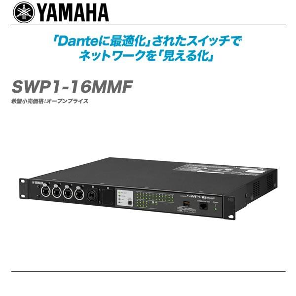 【誠実】 YAMAHA (ヤマハ) L2スイッチ『SWP1-16MMF』【沖縄含む全国配送料無料 (ヤマハ)! YAMAHA】, 大特価屋:c9b169f2 --- portalitab2.dominiotemporario.com