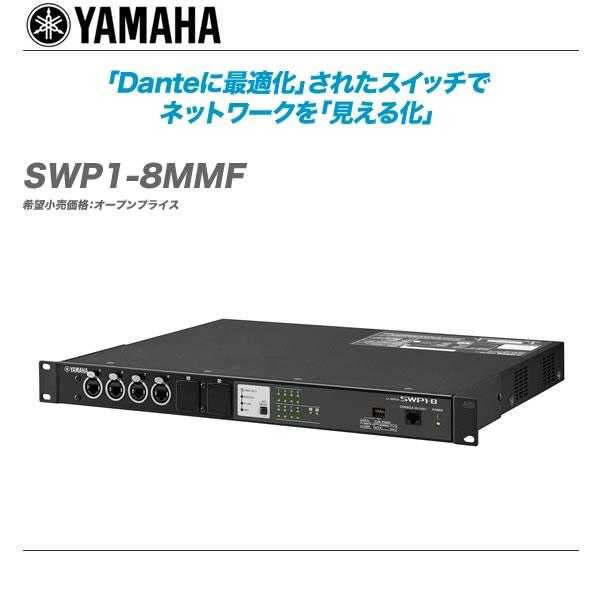 宅配便配送 YAMAHA (ヤマハ) (ヤマハ) YAMAHA L2スイッチ『SWP1-8MMF』【沖縄含む全国配送料無料!】, 北欧雑貨byPOS:2b06c9bd --- canoncity.azurewebsites.net