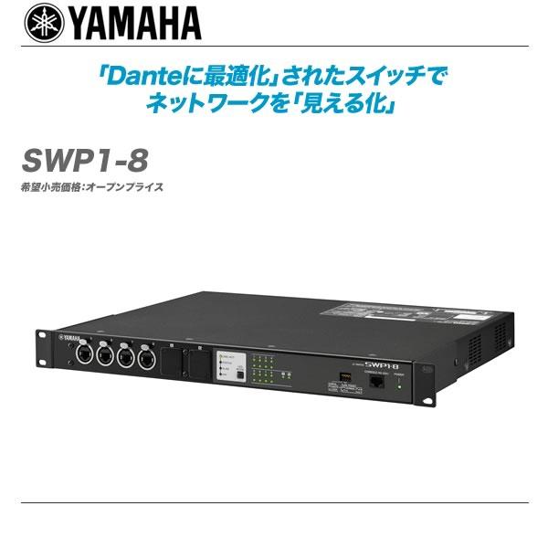 YAMAHA (ヤマハ) L2スイッチ『SWP1-8』【沖縄含む全国配送料無料!】