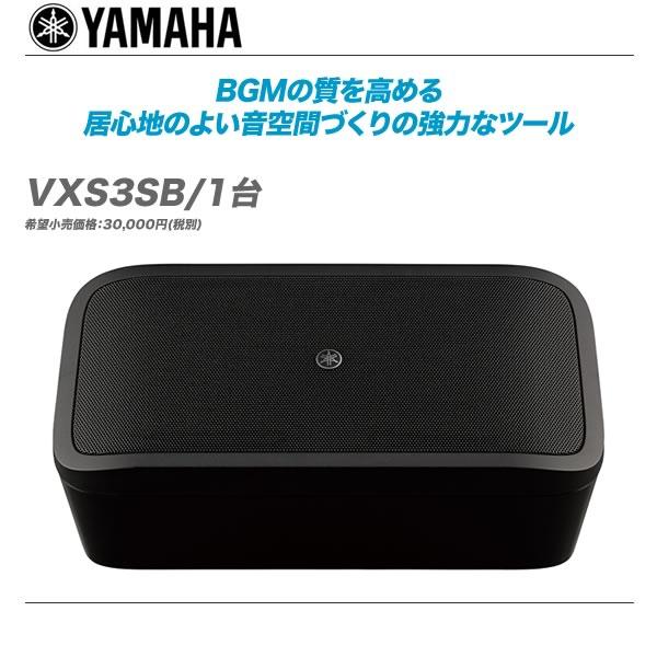 YAMAHA(ヤマハ)サブウーファー『VXS3SB』【代引き手数料無料♪】