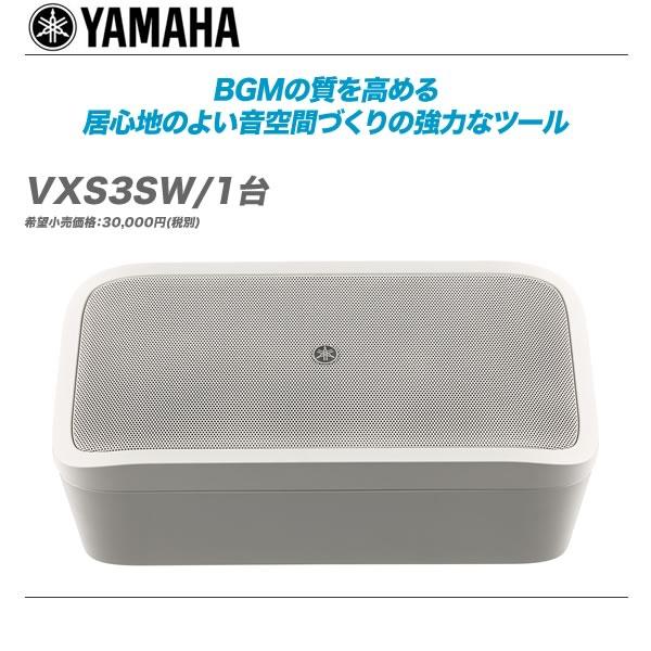 YAMAHA(ヤマハ)サブウーファー『VXS3SW』【代引き手数料無料♪】
