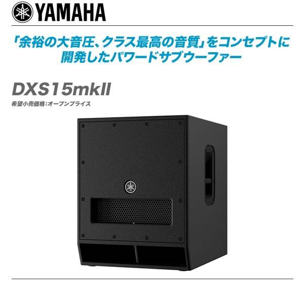 YAMAHA パワードサブウーハー『DXS15mkII』【沖縄含む全国送料無料】