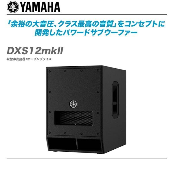 YAMAHA パワードサブウーハー『DXS12mkII』【沖縄含む全国送料無料】