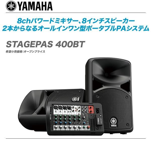 YAMAHA ポータブルPAシステム 『STAGEPAS 400BT』【沖縄含む全国配送料無料!】【代引き手数料無料!】