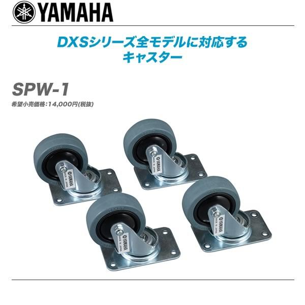 YAMAHA(ヤマハ)キャスター『SPW-1』