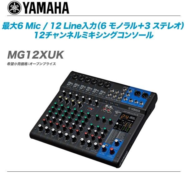 YAMAHA(ヤマハ)12chミキサー『MG12XUK』【代引き手数料無料!】