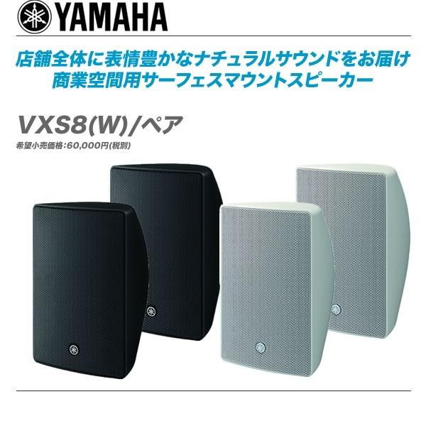 激安価格の VXS8W』ペアYAMAHA(ヤマハ)商業空間用スピーカー『VXS8/ VXS8W』ペア, オレンジスポーツ:7f8b7e03 --- nyankorogari.net