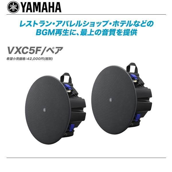YAMAHA(ヤマハ)シーリングスピーカー『VXC5F/ペア』(ブラック)【全国配送無料・代引き手数料無料!】