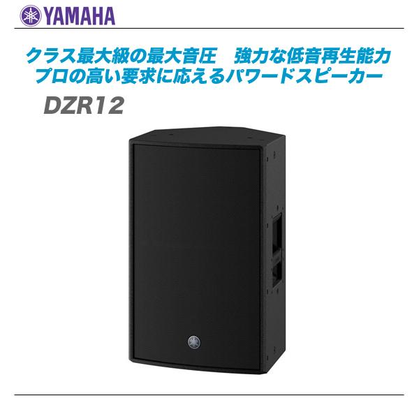 YAMAHA(ヤマハ)パワードスピーカー『DZR12』