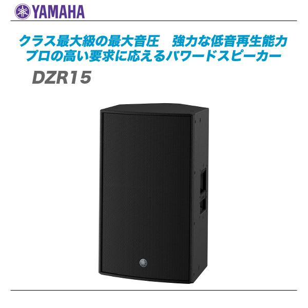 YAMAHA(ヤマハ)パワードスピーカー『DZR15』