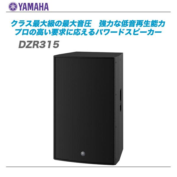 YAMAHA(ヤマハ)パワードスピーカー『DZR315』