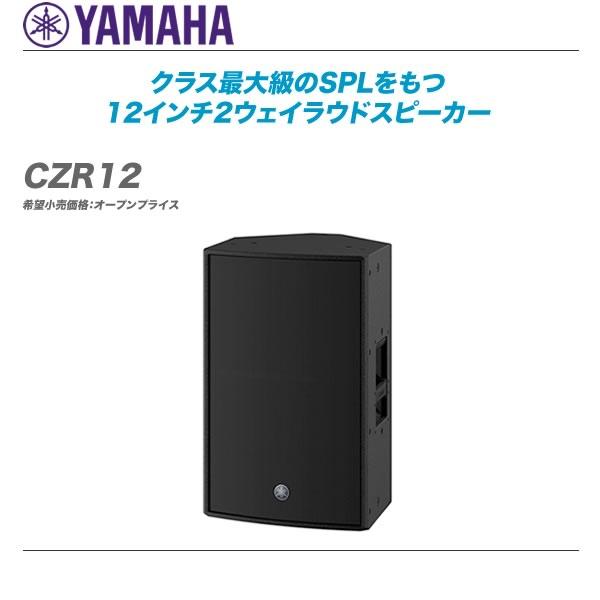 YAMAHA(ヤマハ)SRスピーカー『CZR12』