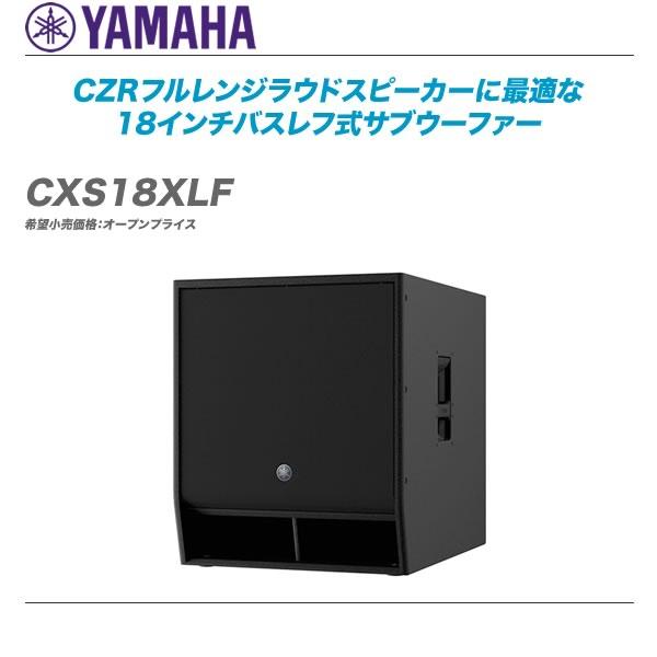 YAMAHA(ヤマハ)サブウーファー『CXS18XLF』
